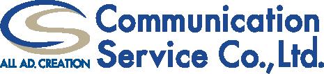 株式会社コミュニケーションサービス