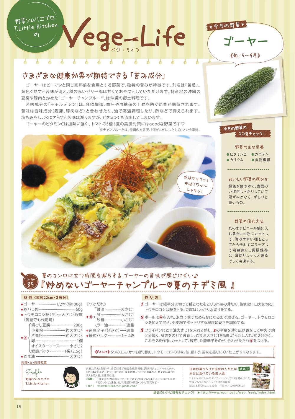 freek83_recipe85