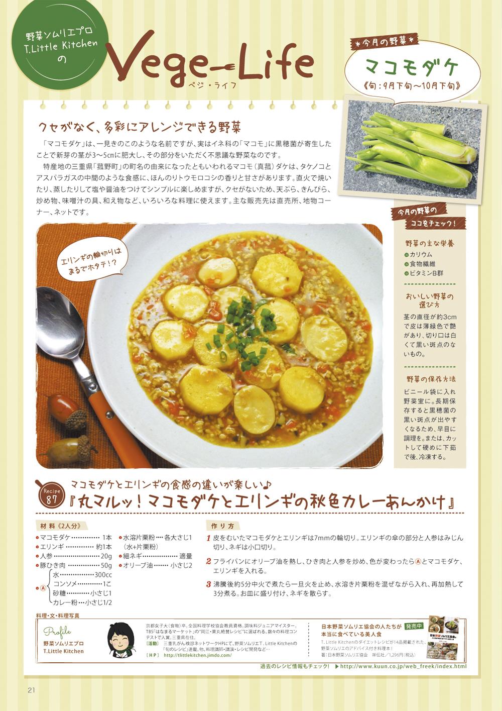 freek85_recipe87