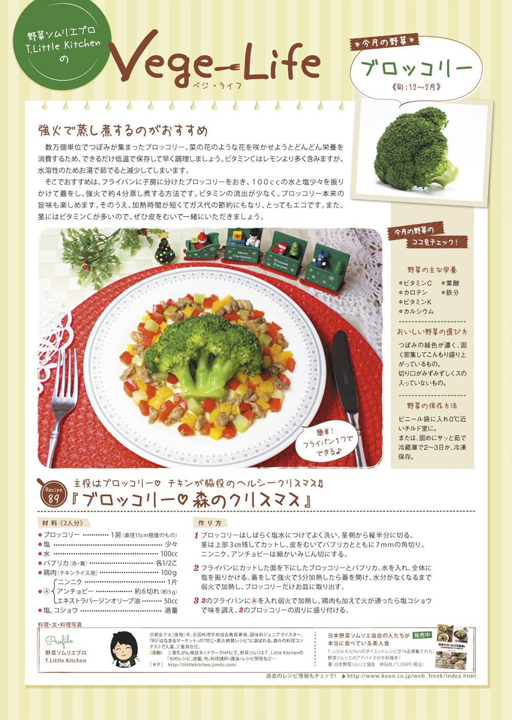 freek87_recipe89